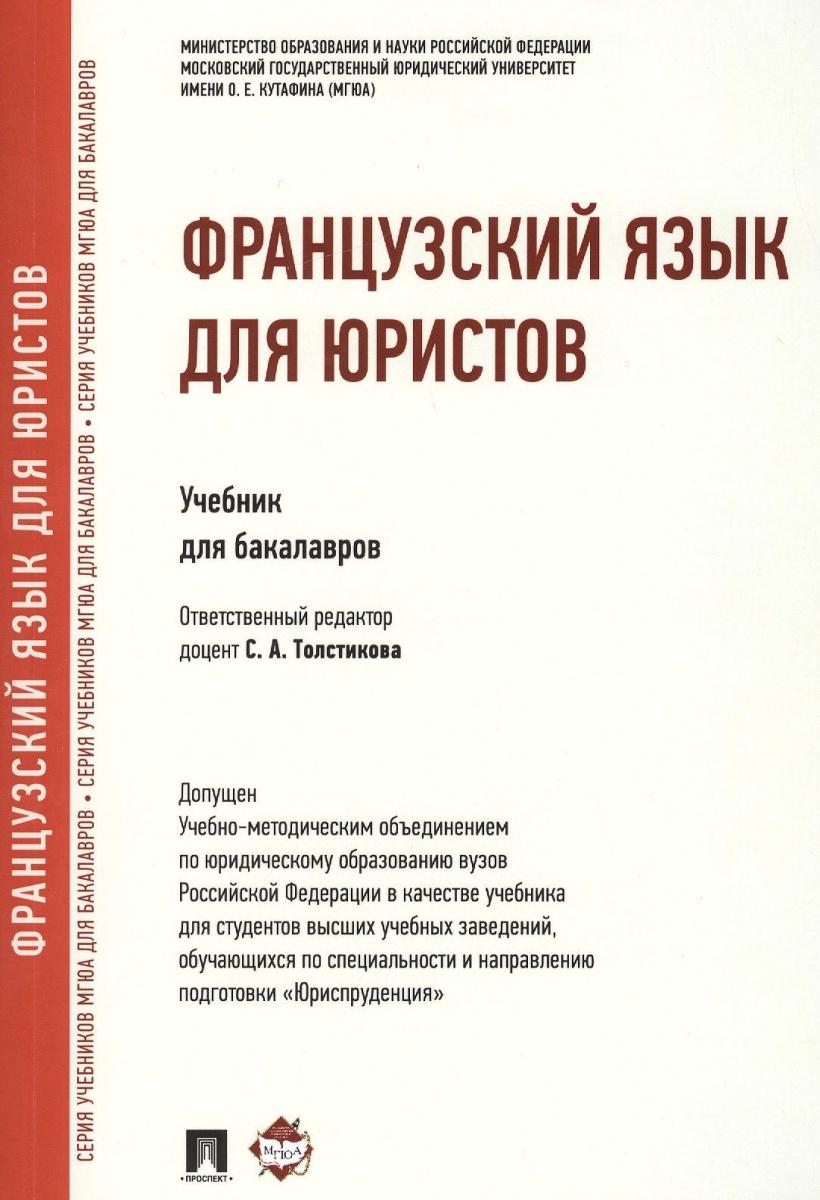 Толстикова С. (ред.) Французский язык для юристов. Учебник для бакалавров