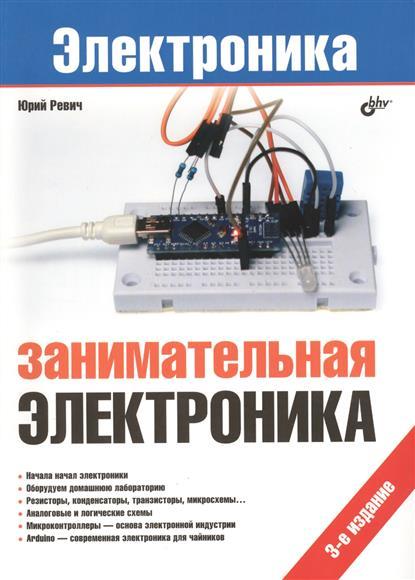 Ревич Ю. Занимательная электроника. 3-е издание