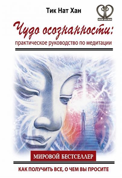 Фото - Тик Нат Хан Чудо осознанности. Практическое руководство по медитации. Как получить все, о чем вы просите джеймс а холл юнгианское толкование сновидений практическое руководство