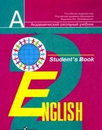 Мир англ. языка 2 кл Учебник