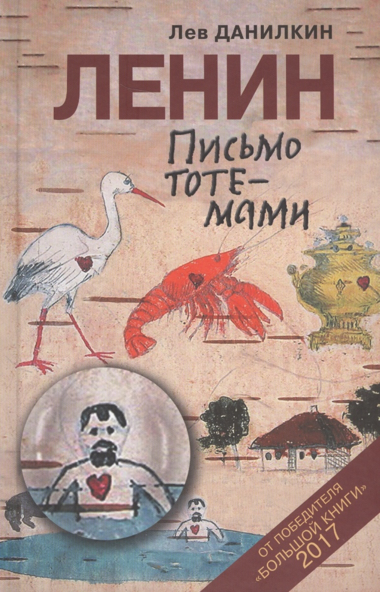 Данилкин Л. Ленин. Письмо тотемами