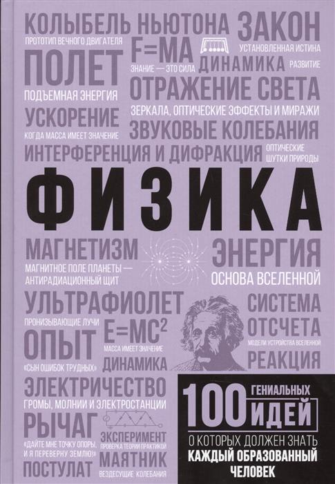 Спектор А. Физика мерников а спектор а всемирная история войн