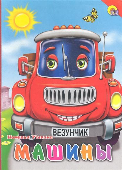 Ушкина Н.: Машины