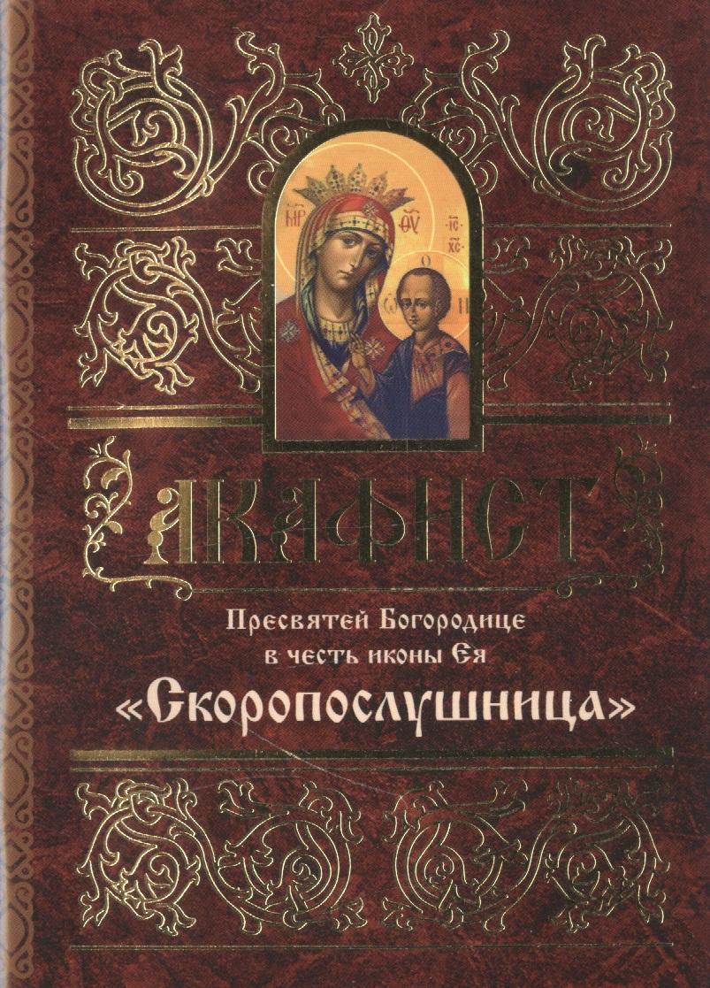 Акафист Пресвятой Богородице в честь иконы Ея Скоропослушница ISBN: 9789857020621