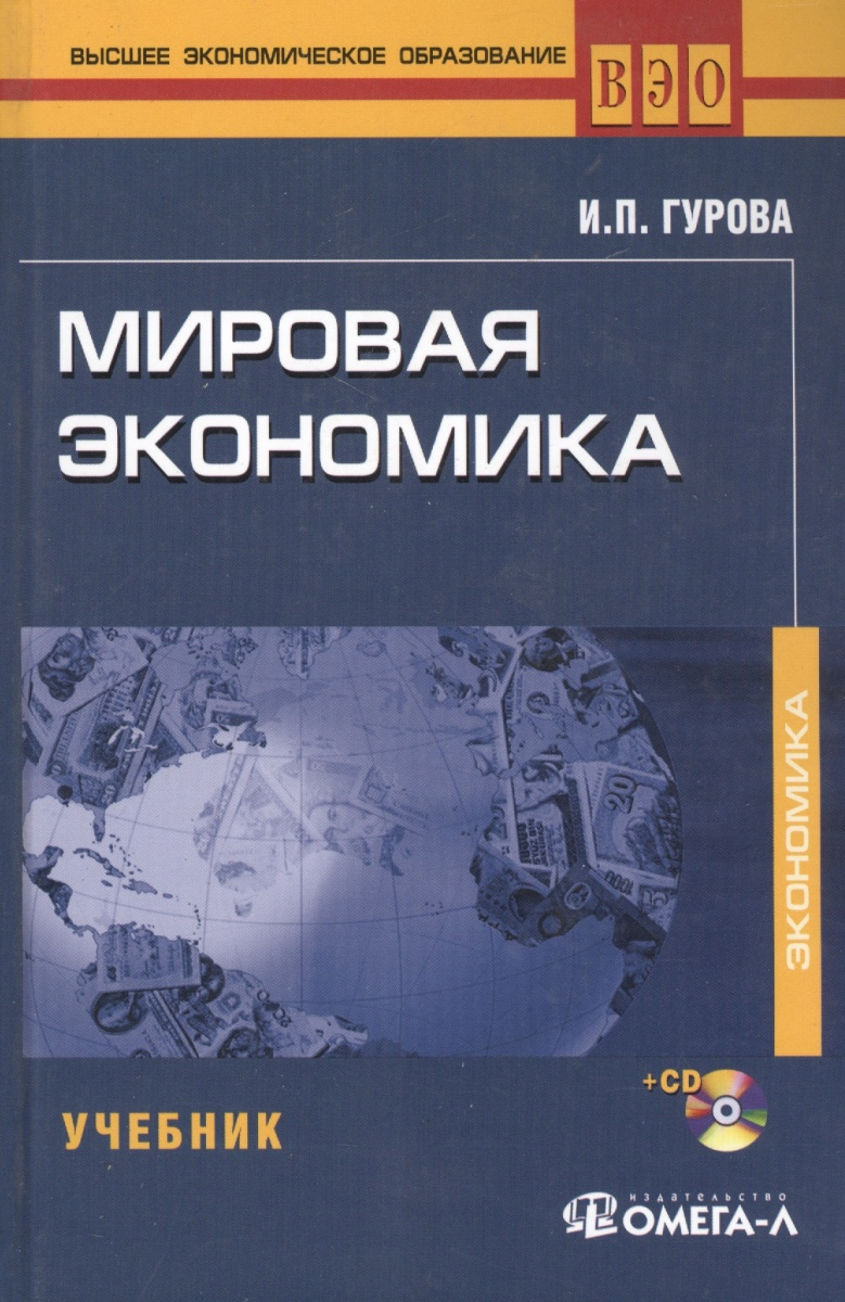 Гурова И. Мировая экономика защита гурова