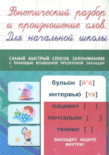 Фонетический разбор и произношение слов. Для начальной школы. Самый быстрый способ запоминания с помощью волшебной прозрачной закладки