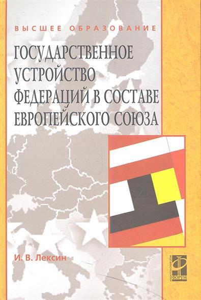 Государственное устройство федераций в составе Европейского союза. Учебное пособие