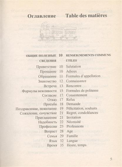 Русско-франц. разговорник