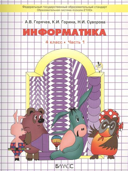 Горячев А., Корина К., Суворова Н. Информатика. 4 класс. Учебник. Часть 1 (комплект из 2 книг) информатика 4 класс