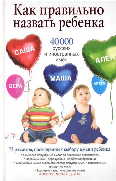 Как правильно назвать ребенка 40 000 русских и иностр. имен