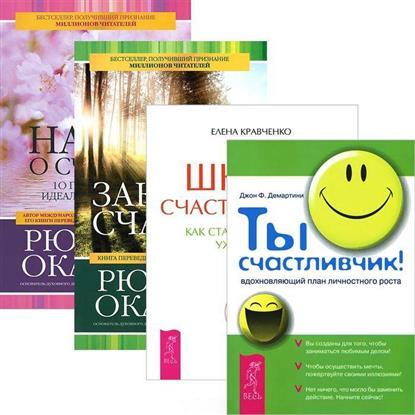 Школа счастливчиков. Законы счастья. Наука о счастье. Ты счастливчик (комплект из 4 книг)
