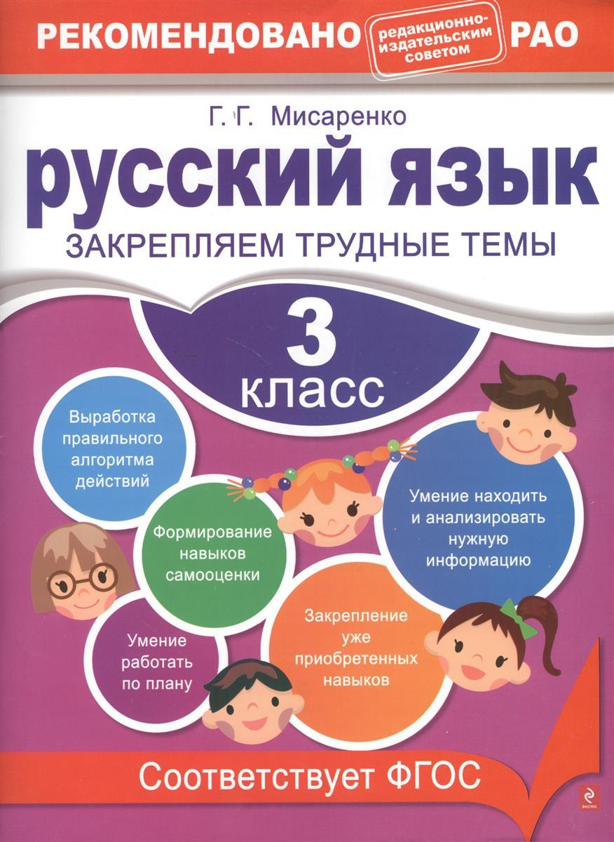 Мисаренко Г. Русский язык. 3 класс. Закрепляем трудные темы мисаренко г г русский язык 1 класс задания на каждый день