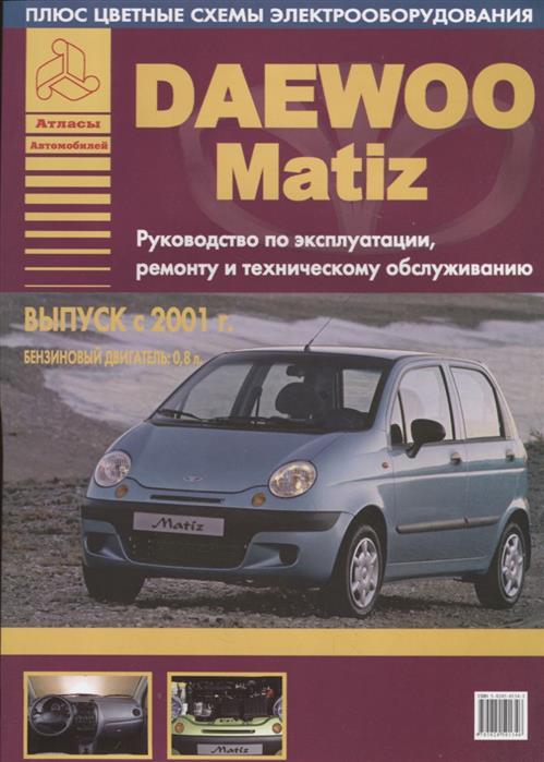 Daewoo Matiz Выпуск с 2001 с бензиновым двигателем 0,8 л. Ремонт. Эксплуатация. ТО
