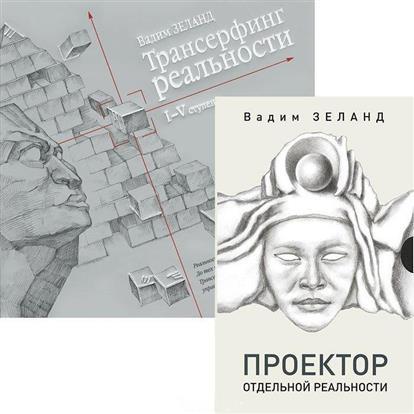 Зеланд В. Проектор отдельной реальности. Трансерфинг реальности. 1-5 ступени (комплект из 2 книг) чувство реальности комплект из 2 книг