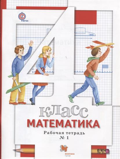 Математика. 4класс. Рабочая тетрадь №1 для учащихся общеобразовательных организаций