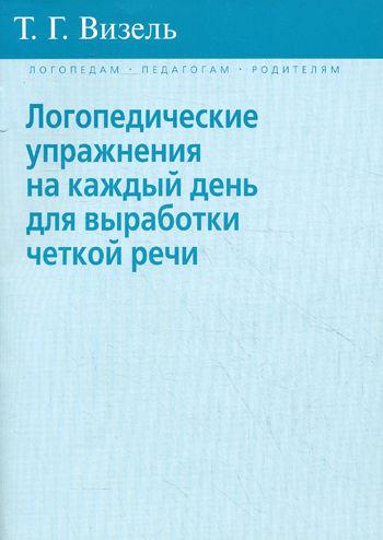 Визель Т. Логопедические упр. на к/д для выработки четкой речи