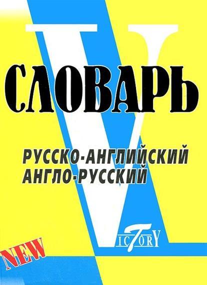 Словарь русско-англ. англо-рус.