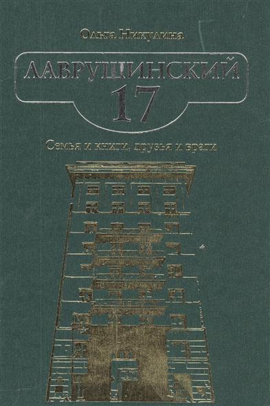Лаврушинский 17. Семья и книги, друзья и враги