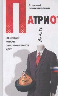 Патриот Жестокий роман о национальной идеи