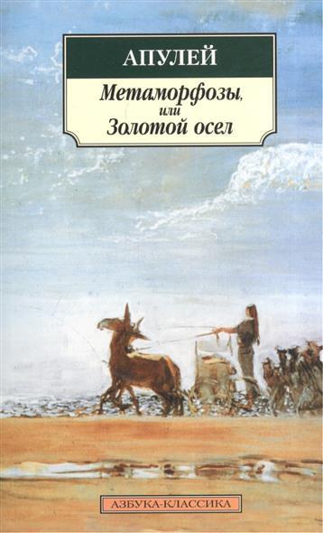апулей метаморфозы и другие сочинения Апулей Золотой осел