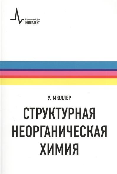 Структурная неорганическая химия. Монография. Научное издание