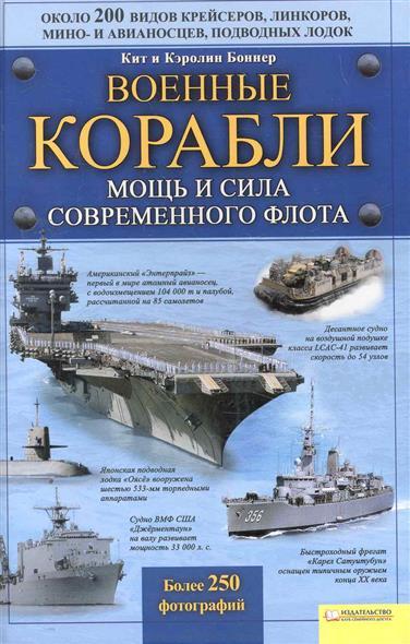 Военные корабли Мощь и сила современного флота