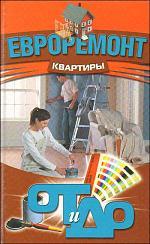 Банников Е. (сост.) Евроремонт квартиры от и до симонов е евроремонт секреты мастера