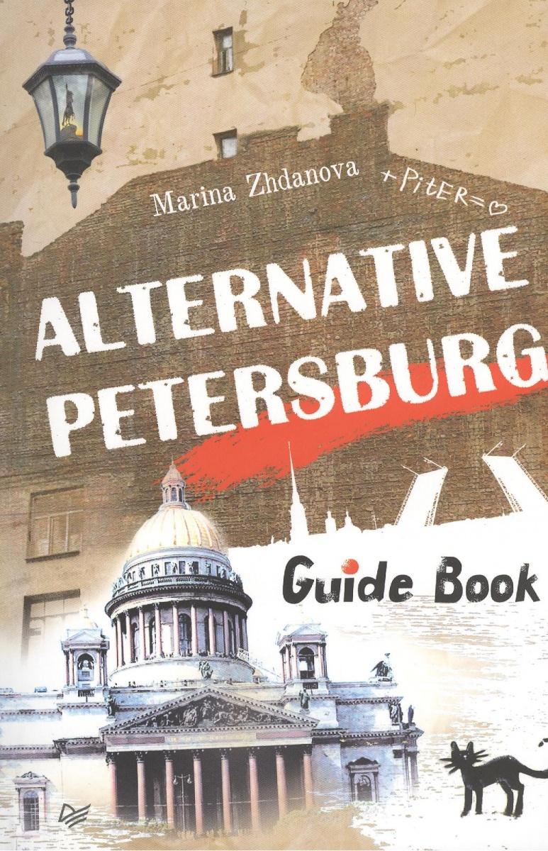 Жданова М. Alternative Petersburg. Guide Book st petersburg citymap guide