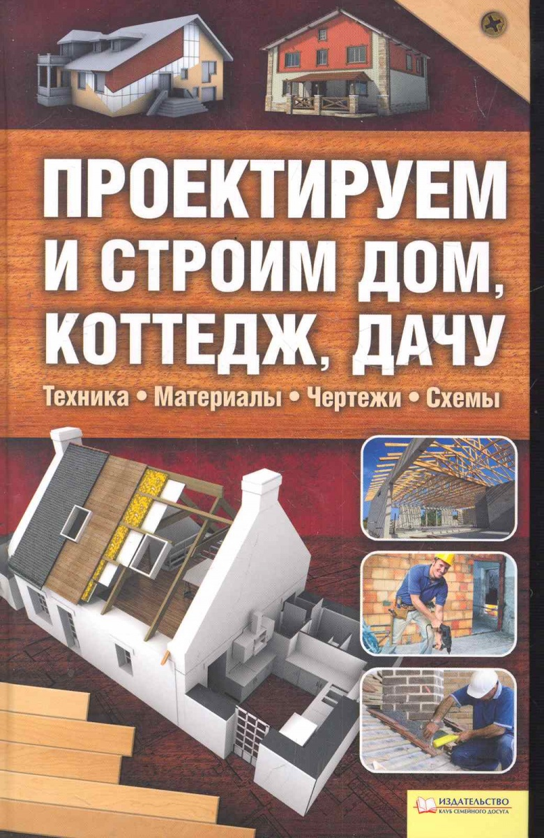 Подольский Ю. (сост) Проектируем и строим коттедж