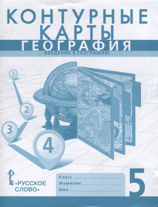 Банников С., Домогацких Е. (авт.-сост.) Контурные карты. География. Введение в географию. 5 класс