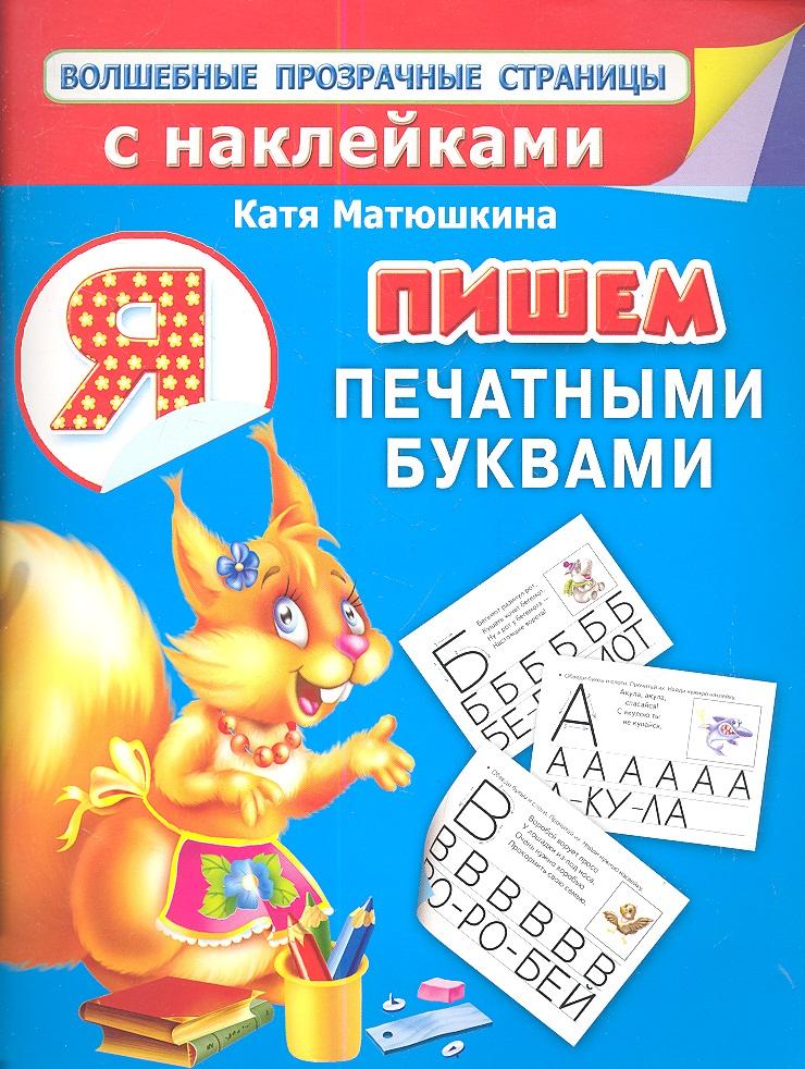 Матюшкина К. Пишем печатными буквами матюшкина к праздник во дворце
