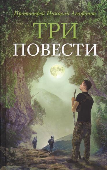 Агафонов Н. Три повести агафонов н заступница усердная