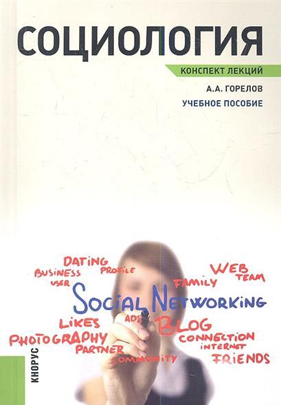 Социология. Конспект лекций: Учебное пособие