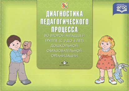 Диагностика педагогического процесса во второй младшей группе (с 3 до 4 лет) дошкольной образовательной организации