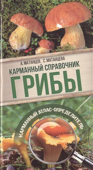 Грибы. Карманный справочник-определитель