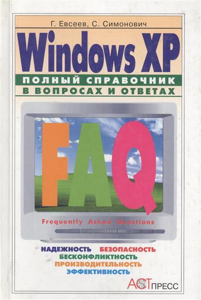 Евсеев Г., Симонович С. Windows XP Полный справочник в вопросах и ответах майкрософт лицензию windows xp