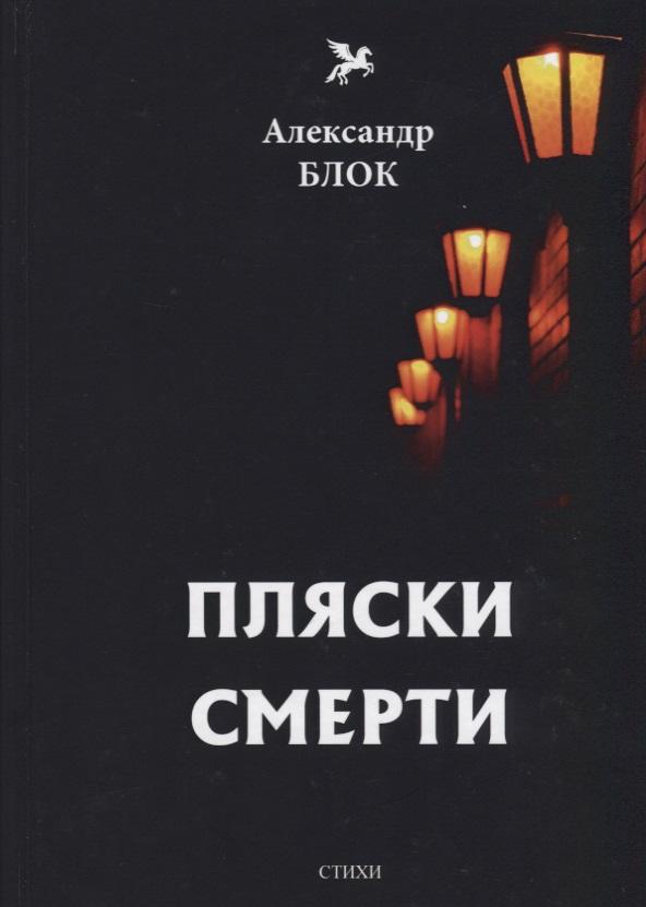 Блок А. Пляски смерти