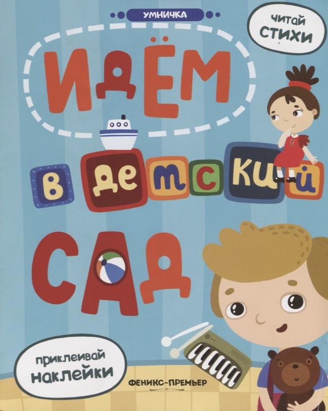 Разумовская Ю. (авт.-сост.) Идем в детский сад. Книжка с наклейками