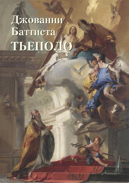 Астахов А. (сост.) Джованни Баттиста Тьеполо астахов а сост портреты рембрандта