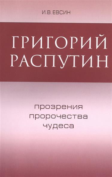 Евсин И. Григорий Распутин. Прозрения, пророчества, чудеса