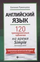 Английский язык. 120 тренировочных табличек на время Simple (простое время, разговорный, туризм). Активный залог
