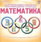 Олимпиадная тетрадь. Математика. 2 класс. Тетрадь-тренажер для подготовки школьников к олимпиадам