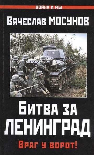 Мосунов В. Битва за Ленинград. Враг у ворот! мосунов в битва за ленинград враг у ворот