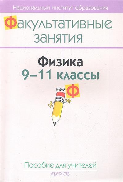 Физика. 9-11 классы. Пособие для учителей общеобразовательных учреждений с белорусским и русским языками обучения.
