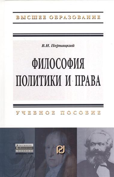 Философия политики и права. Учебное пособие