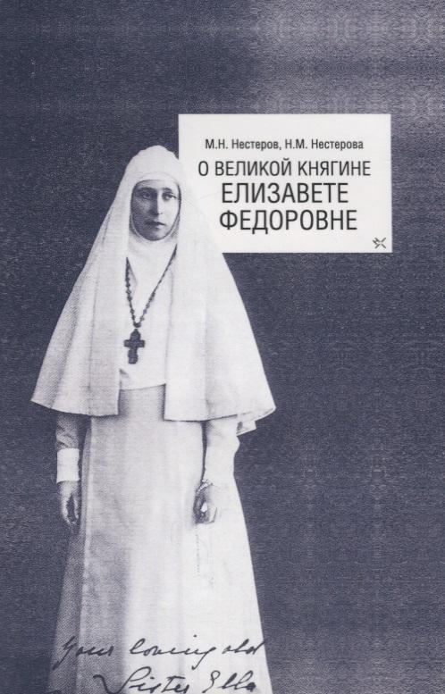 О Великой княгине Елизавете Федоровне