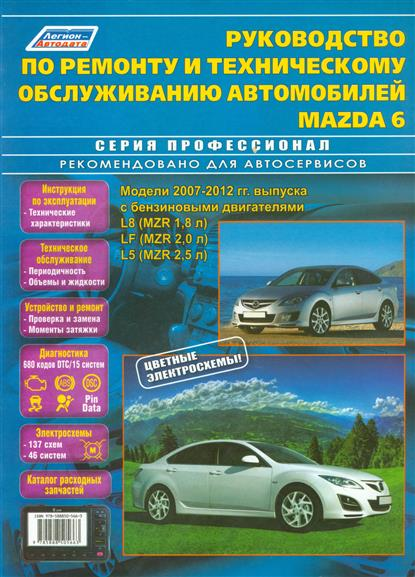Руководство по ремонту и техническому обслуживанию автомобилей Mazda 6. Модели 2007-2012 гг. выпуска с бензиновыми двигателями L8 (MZR 1,8 л.), LF (MZR 2,0 л.), L5 (MZR 2,5 л.). Цветные электросхемы mercedes benz ml w163 ml320 ml430 модели 1997 2002 гг выпуска с бензиновыми двигателями m112 3 2 л и m113 4 3 л руководство по ремонту и техническому обслуживанию