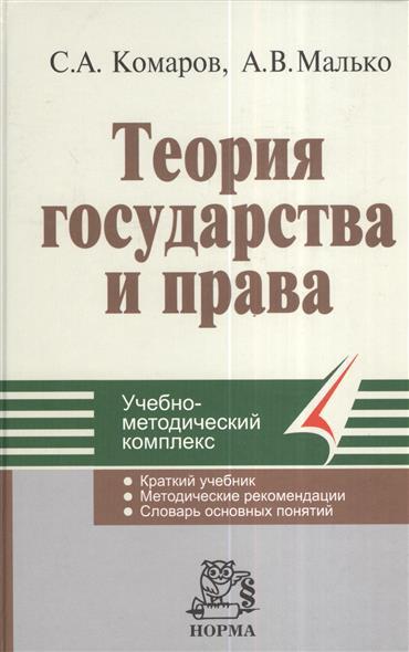 Теория государства и права Комаров