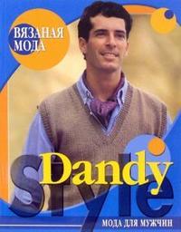Болгова Н. (сост.) Вязаная мода Dandy style Мода для мужчин oiwas ноутбук рюкзак мода случайные