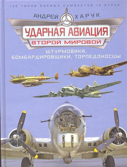 Ударная авиация Второй Мировой - штурмовики, бомбардировщики, торпедоносцы. 120 типов боевых самолетов 15 стран